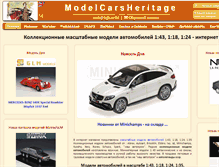 Tablet Preview of modelcarsheritage.ru
